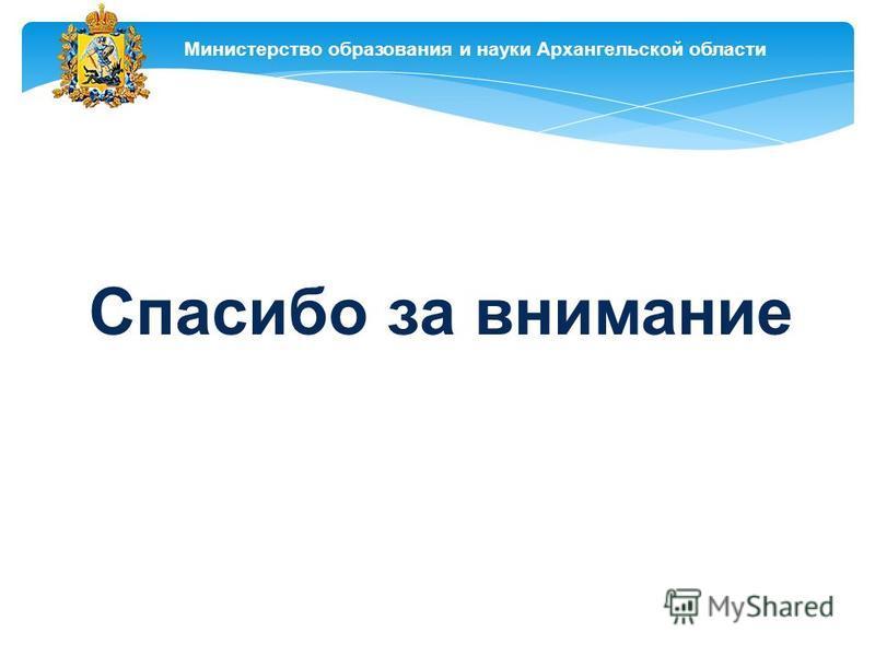 Министерство образования и науки Архангельской области Спасибо за внимание