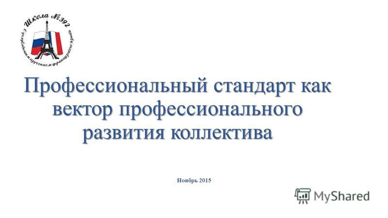 Профессиональный стандарт как вектор профессионального развития коллектива Ноябрь 2015