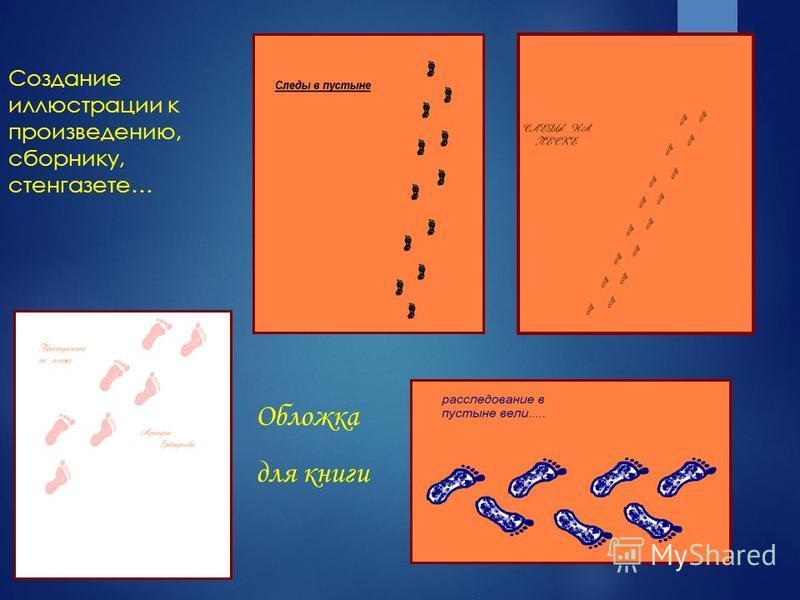 Создание иллюстрации к произведению, сборнику, стенгазете… Обложка для книги