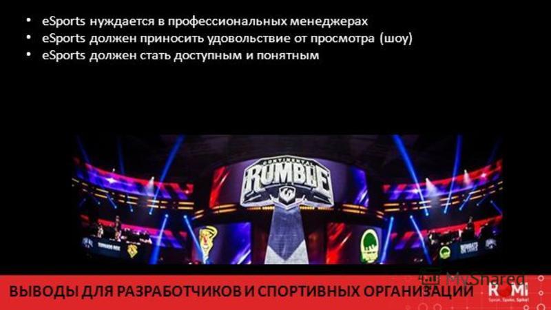 eSports нуждается в профессиональных менеджерах eSports должен приносить удовольствие от просмотра (шоу) eSports должен стать доступным и понятным ВЫВОДЫ ДЛЯ РАЗРАБОТЧИКОВ И СПОРТИВНЫХ ОРГАНИЗАЦИЙ