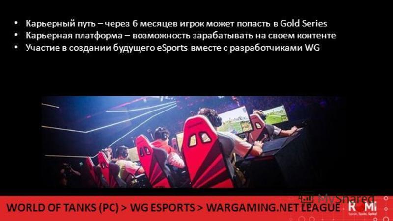 Карьерный путь – через 6 месяцев игрок может попасть в Gold Series Карьерная платформа – возможность зарабатывать на своем контенте Участие в создании будущего eSports вместе с разработчиками WG WORLD OF TANKS (PC) > WG ESPORTS > WARGAMING.NET LEAGUE