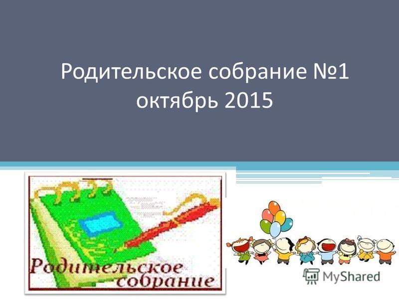 Родительское собрание 1 октябрь 2015