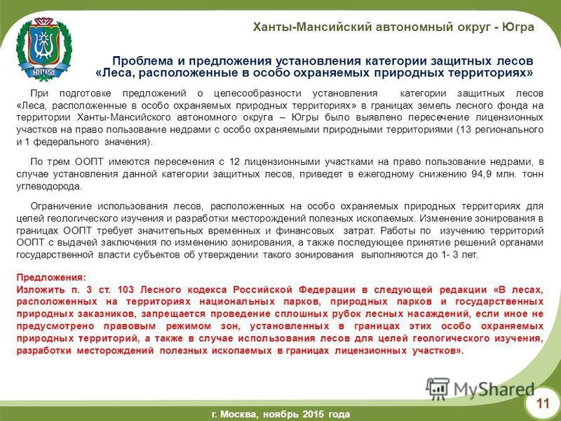 г.Ханты-Мансийск, май 2014 года г. Москва, ноябрь 2015 года Ханты-Мансийский автономный округ - Югра 11 Проблема и предложения установления категории защитных лесов «Леса, расположенные в особо охраняемых природных территориях» Предложения: Изложить