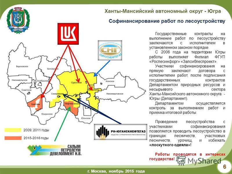 г.Ханты-Мансийск, май 2014 года г. Москва, ноябрь 2015 года Ханты-Мансийский автономный округ - Югра 6 Софинансирование работ по лесоустройству 2009, 2011 годы 2015-2016 годы Государственные контракты на выполнение работ по лесоустройству заключаются