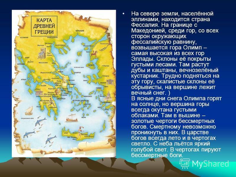 На севере земли, населённой эллинами, находится страна Фессалия. На границе с Македонией, среди гор, со всех сторон окружающих фессалийскую равнину, возвышается гора Олимп – самая высокая из всех гор Эллады. Склоны её покрыты густыми лесами. Там раст