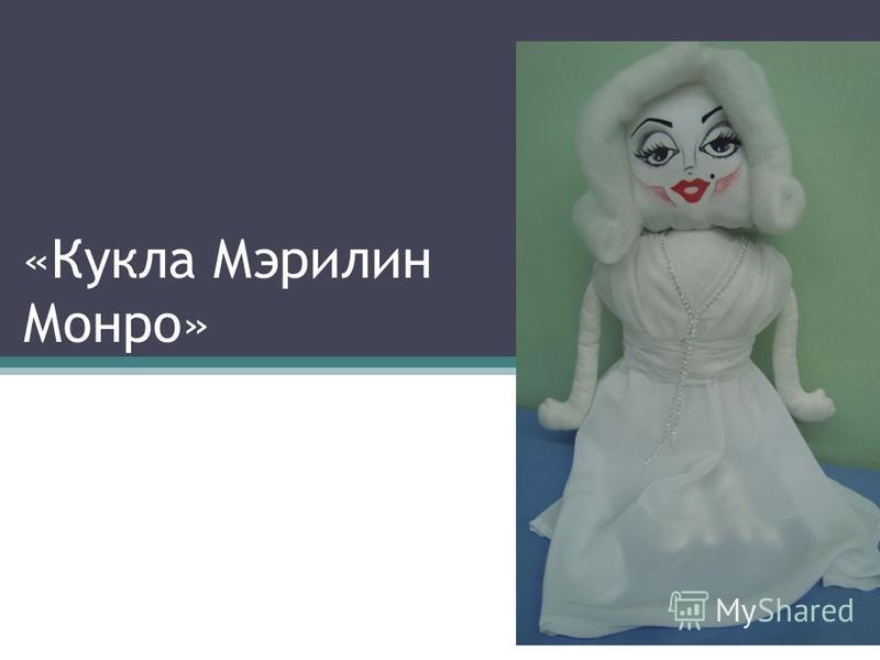 «Кукла Мэрилин Монро»