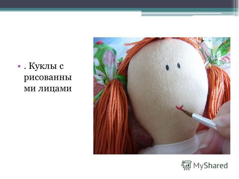 . Куклы с рисованными лицами
