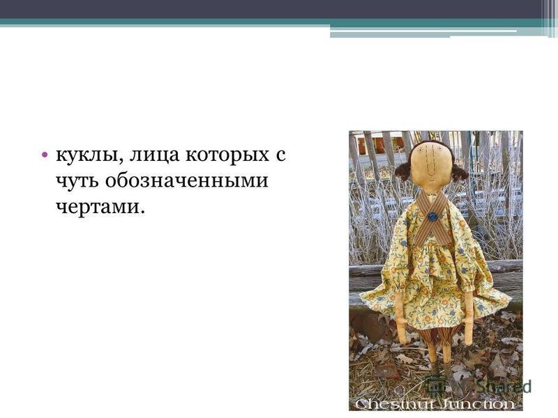 куклы, лица которых с чуть обозначенными чертами.