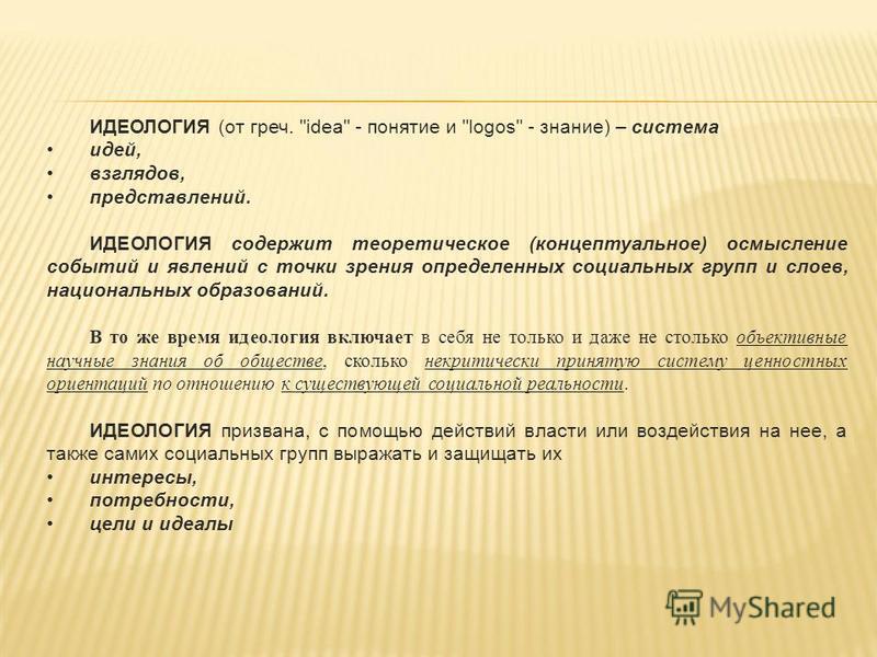 ИДЕОЛОГИЯ (от греч.