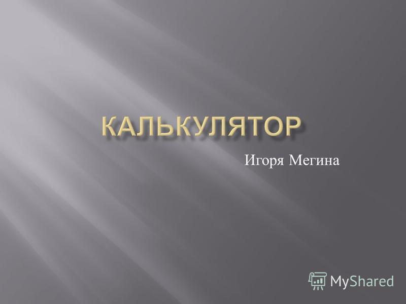Игоря Мегина