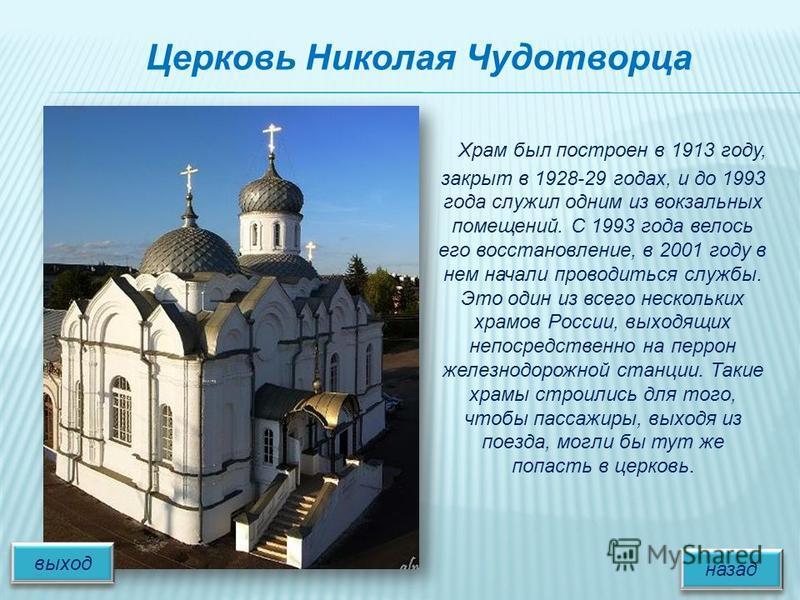 Храм был построен в 1913 году, закрыт в 1928-29 годах, и до 1993 года служил одним из вокзальных помещений. С 1993 года велось его восстановление, в 2001 году в нем начали проводиться службы. Это один из всего нескольких храмов России, выходящих непо