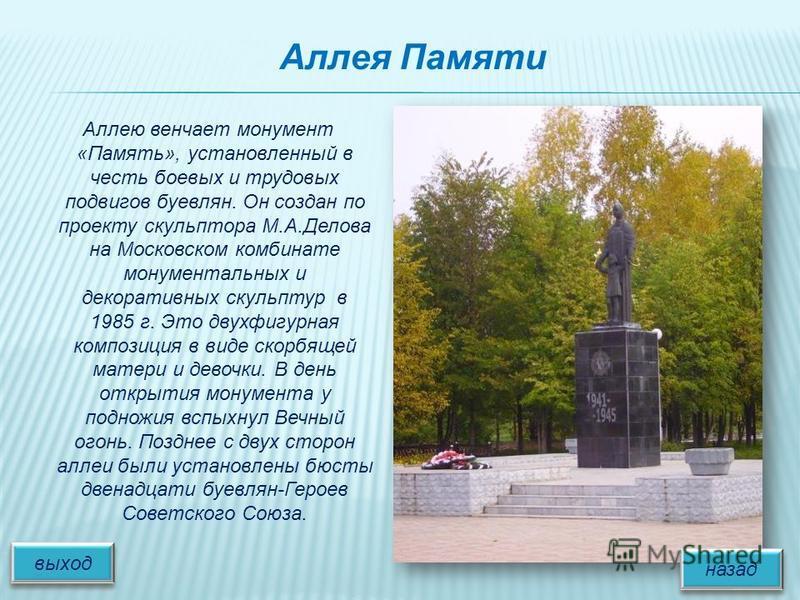 Аллею венчает монумент «Память», установленный в честь боевых и трудовых подвигов буевлян. Он создан по проекту скульптора М.А.Делова на Московском комбинате монументальных и декоративных скульптур в 1985 г. Это двухфигурная композиция в виде скорбящ