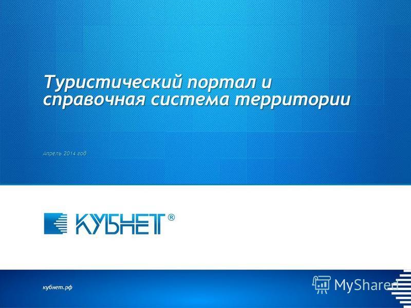 Апрель 2014 год кубнет.рф Туристический портал и справочная система территории