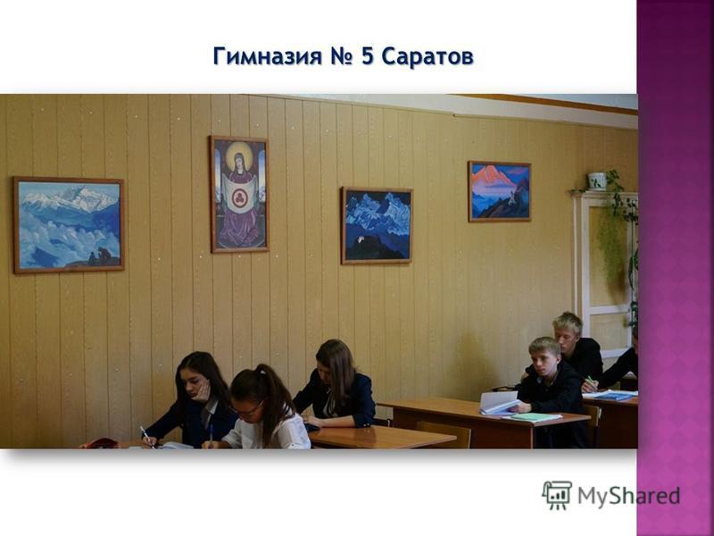 Гимназия 5 Саратов