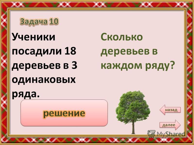Сколько деревьев в каждом ряду? Ученики посадили 18 деревьев в 3 одинаковых ряда. далее назад