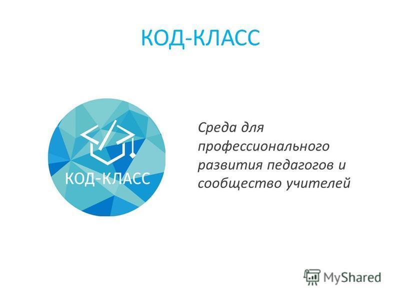 КОД-КЛАСС Среда для профессионального развития педагогов и сообщество учителей