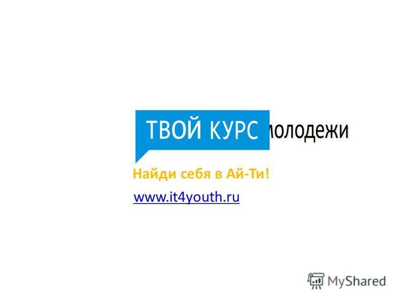 Найди себя в Ай-Ти! www.it4youth.ru
