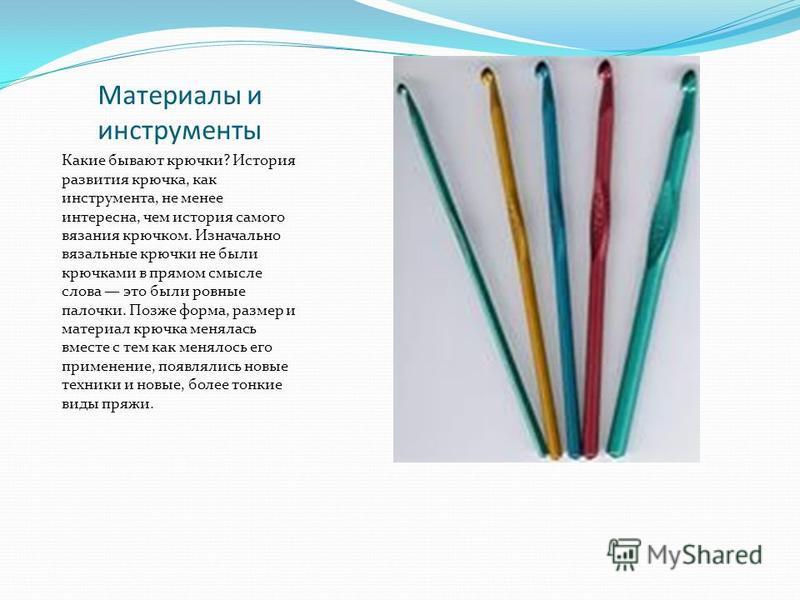 Основные материалы для вязания 792