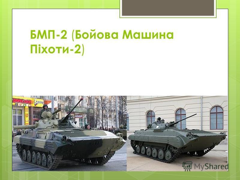 БМП-2 ( Бойова Машина Піхоти-2 )