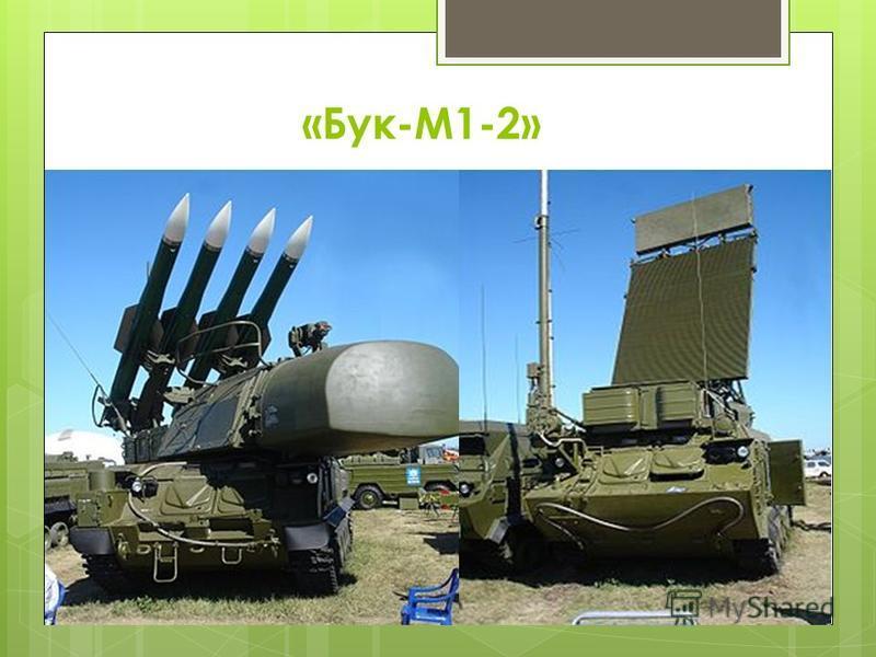 «Бук-М1-2»