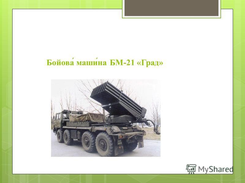 Бойова́ маши́на БМ-21 «Град»