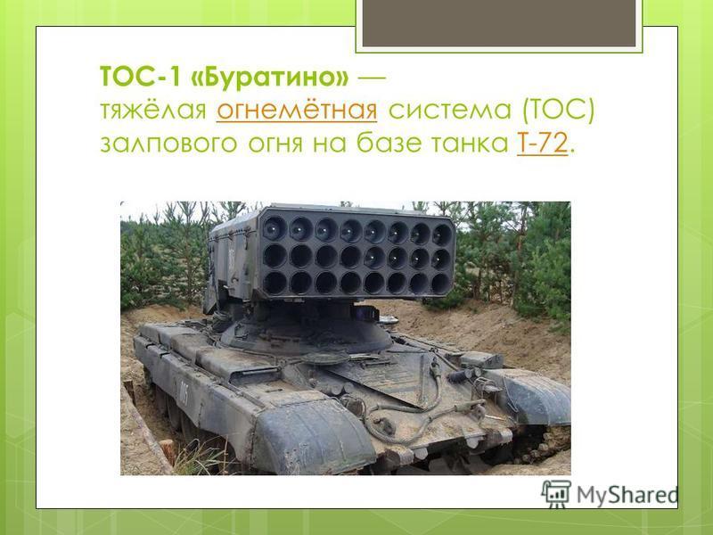 ТОС-1 «Буратино» тяжёлая огнемётная система (ТОС) залпового огня на базе танка Т-72.огнемётнаяТ-72
