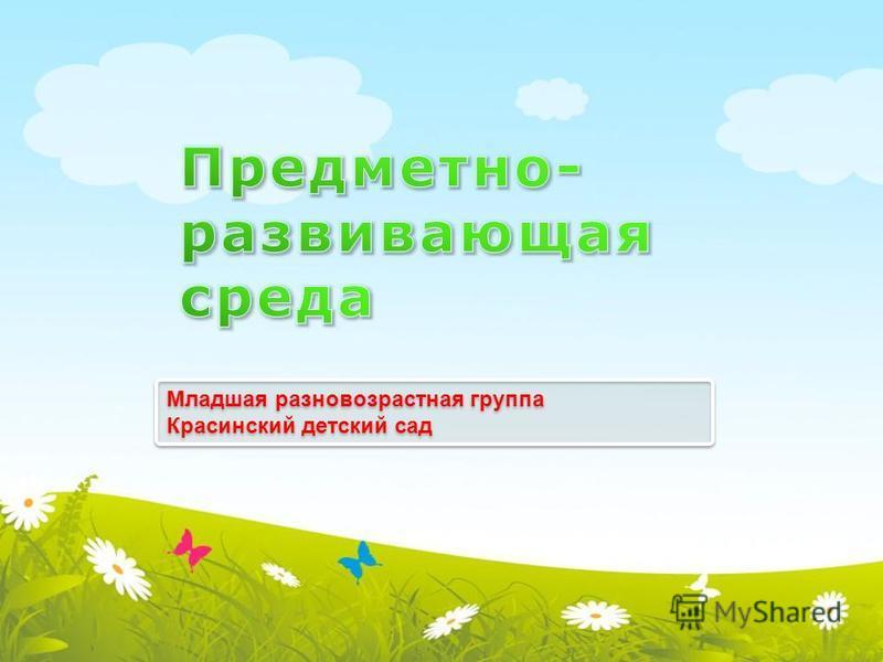 Младшая разновозрастная группа Красинский детский сад
