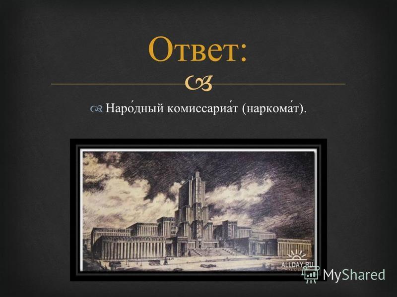 Народный комиссариат ( наркомат ). Ответ :