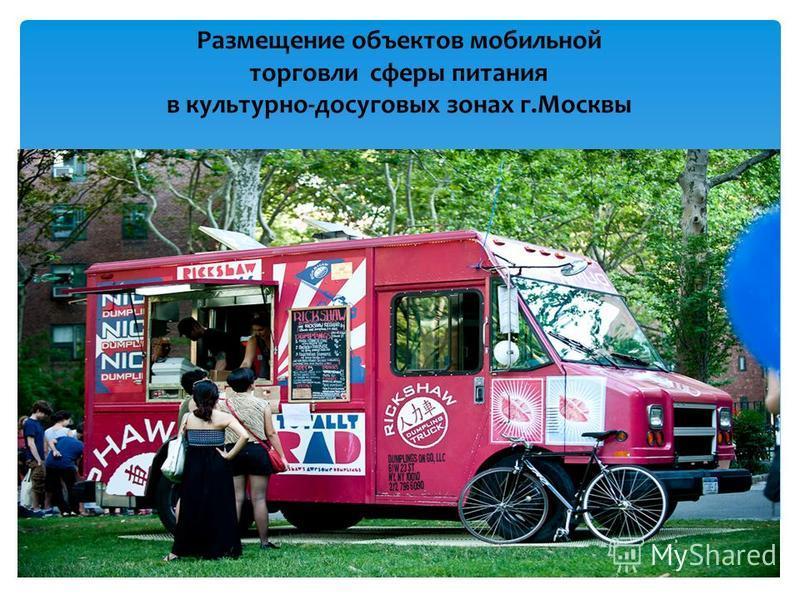 Размещение объектов мобильной торговли сферы питания в культурно-досуговых зонах г.Москвы