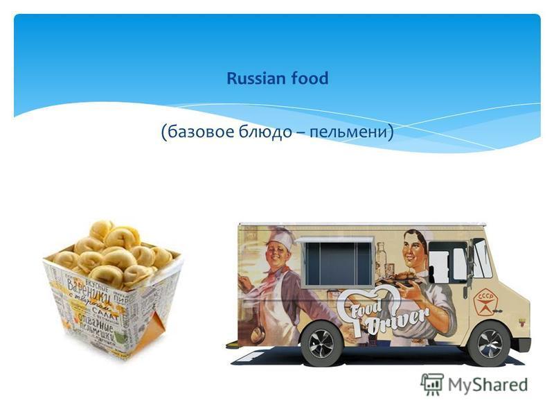 Russian food (базовое блюдо – пельмени)