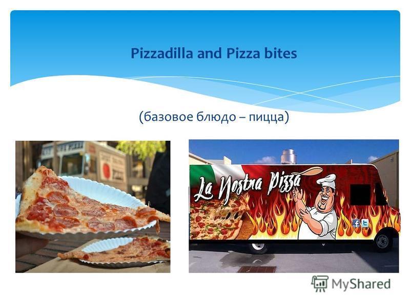 Pizzadilla and Pizza bites (базовое блюдо – пицца)