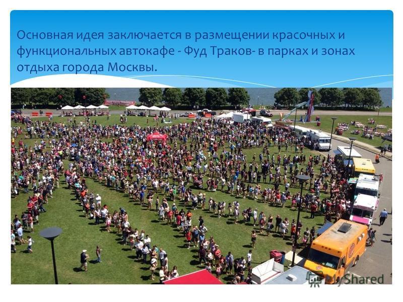 Основная идея заключается в размещении красочных и функциональных автокафе - Фуд Траков- в парках и зонах отдыха города Москвы.