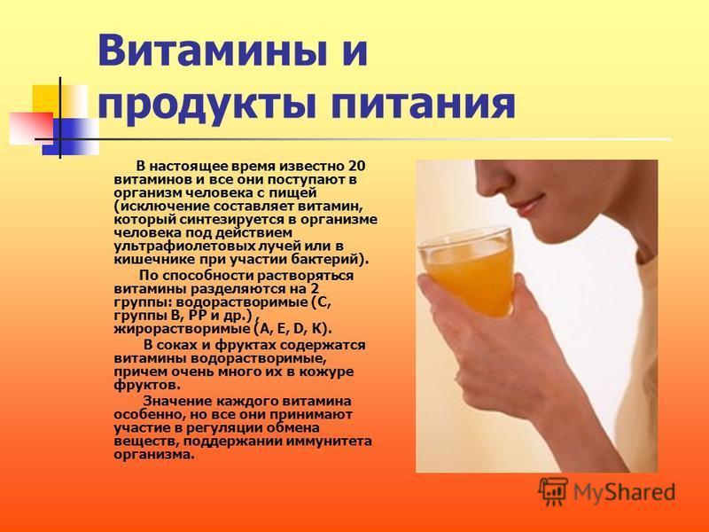 Фруктовые соки являются хорошим очищающим средством для нашего организма, но фрукты при этом должны быть спелыми. Достаточное разнообразие Фруктов обеспечивает организм всеми необходимыми углеводами и сахаром. Соки овощей являются строителями и восст