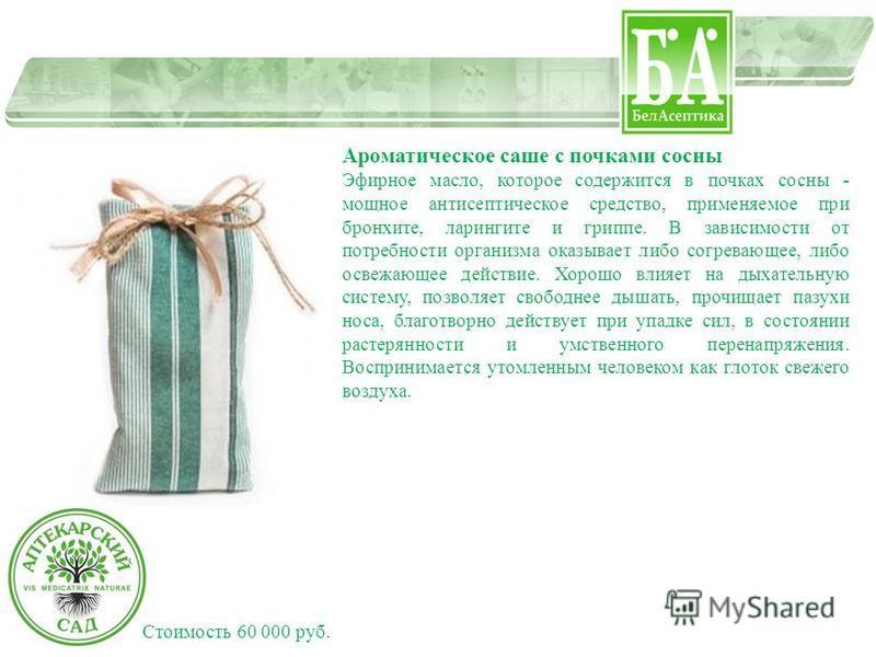 Ароматическое саше с почками сосны Эфирное масло, которое содержится в почках сосны - мощное антисептическое средство, применяемое при бронхите, ларингите и гриппе. В зависимости от потребности организма оказывает либо согревающее, либо освежающее де