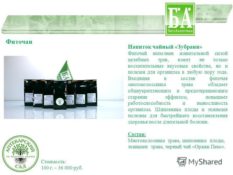 Напиток чайный «Зубраня» Фиточай наполнен живительной силой целебных трав, имеет не только восхитительные вкусовые свойства, но и полезен для организма в любую пору года. Входящая в состав фиточая многоколоссника трава обладает общеукрепляющим и пред