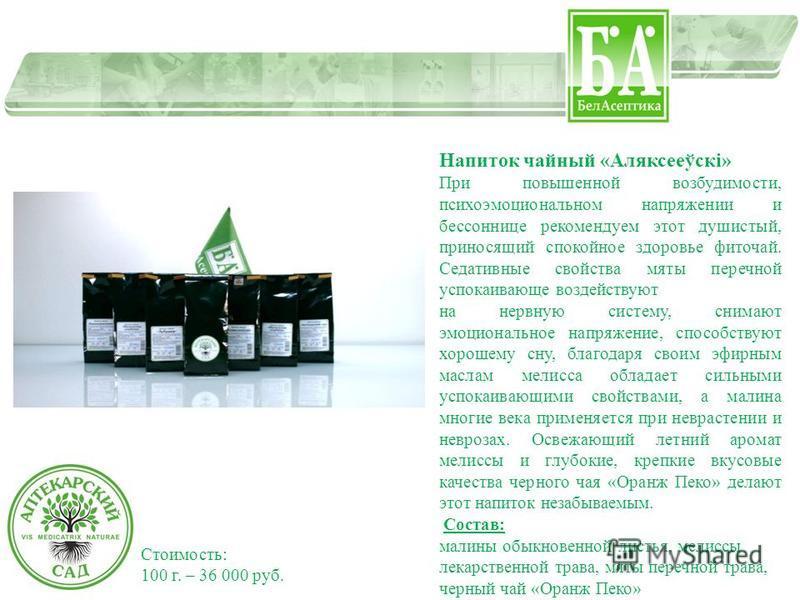 Напиток чайный «Аляксееўскi» При повышенной возбудимости, психоэмоциональном напряжении и бессоннице рекомендуем этот душистый, приносящий спокойное здоровье фиточай. Седативные свойства мяты перечной успокаивающе воздействуют на нервную систему, сни