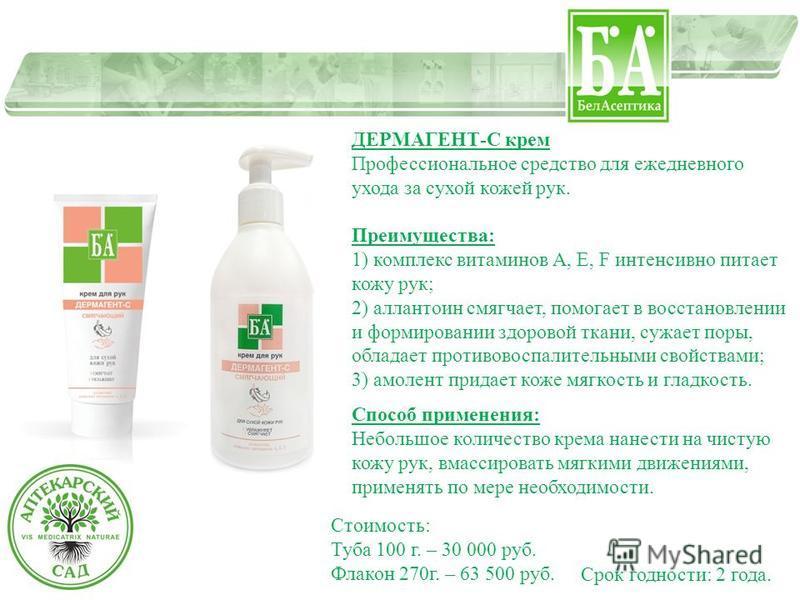 ДЕРМАГЕНТ-С крем Профессиональное средство для ежедневного ухода за сухой кожей рук. Преимущества: 1) комплекс витаминов A, Е, F интенсивно питает кожу рук; 2) аллантоин смягчает, помогает в восстановлении и формировании здоровой ткани, сужает поры,