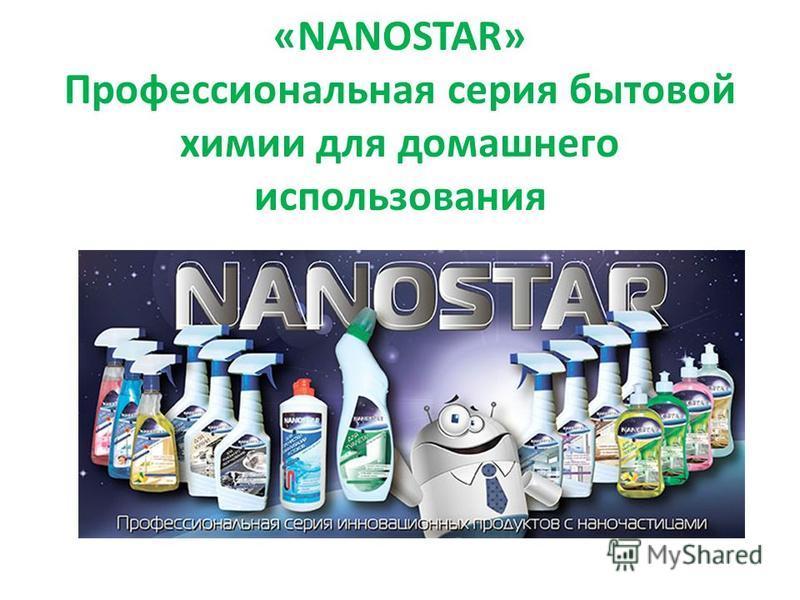 «NANOSTAR» Профессиональная серия бытовой химии для домашнего использования