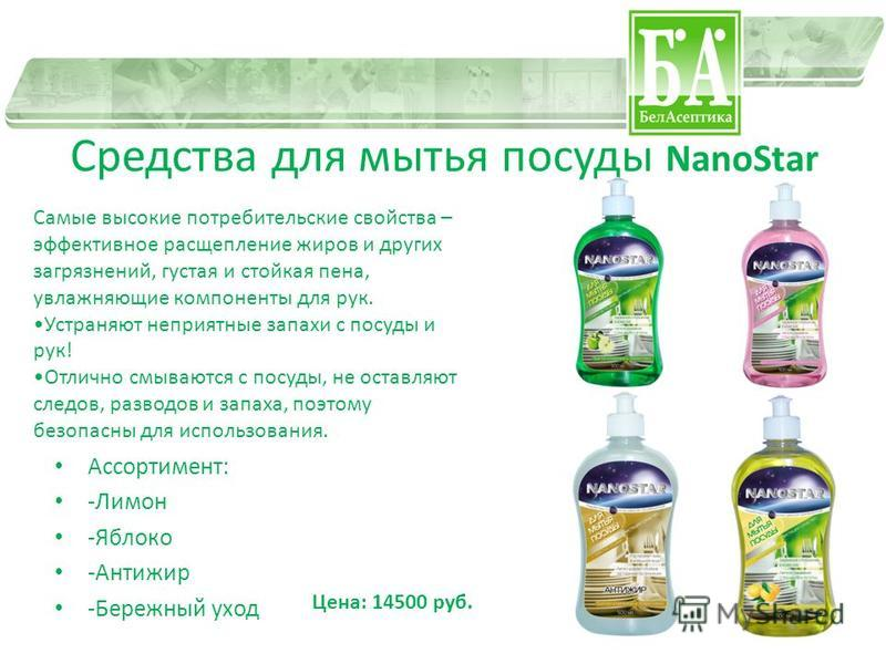 Средства для мытья посуды NanoStar Самые высокие потребительские свойства – эффективное расщепление жиров и других загрязнений, густая и стойкая пена, увлажняющие компоненты для рук. Устраняют неприятные запахи с посуды и рук! Отлично смываются с пос