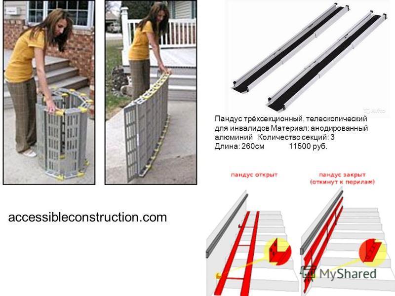 accessibleconstruction.com Пандус трёхсекционный, телескопический для инвалидов Материал: анодированный алюминий Количество секций: 3 Длина: 260 см 11500 руб.
