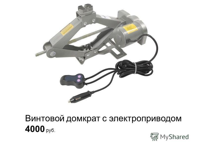 Винтовой домкрат с электроприводом 4000 руб.