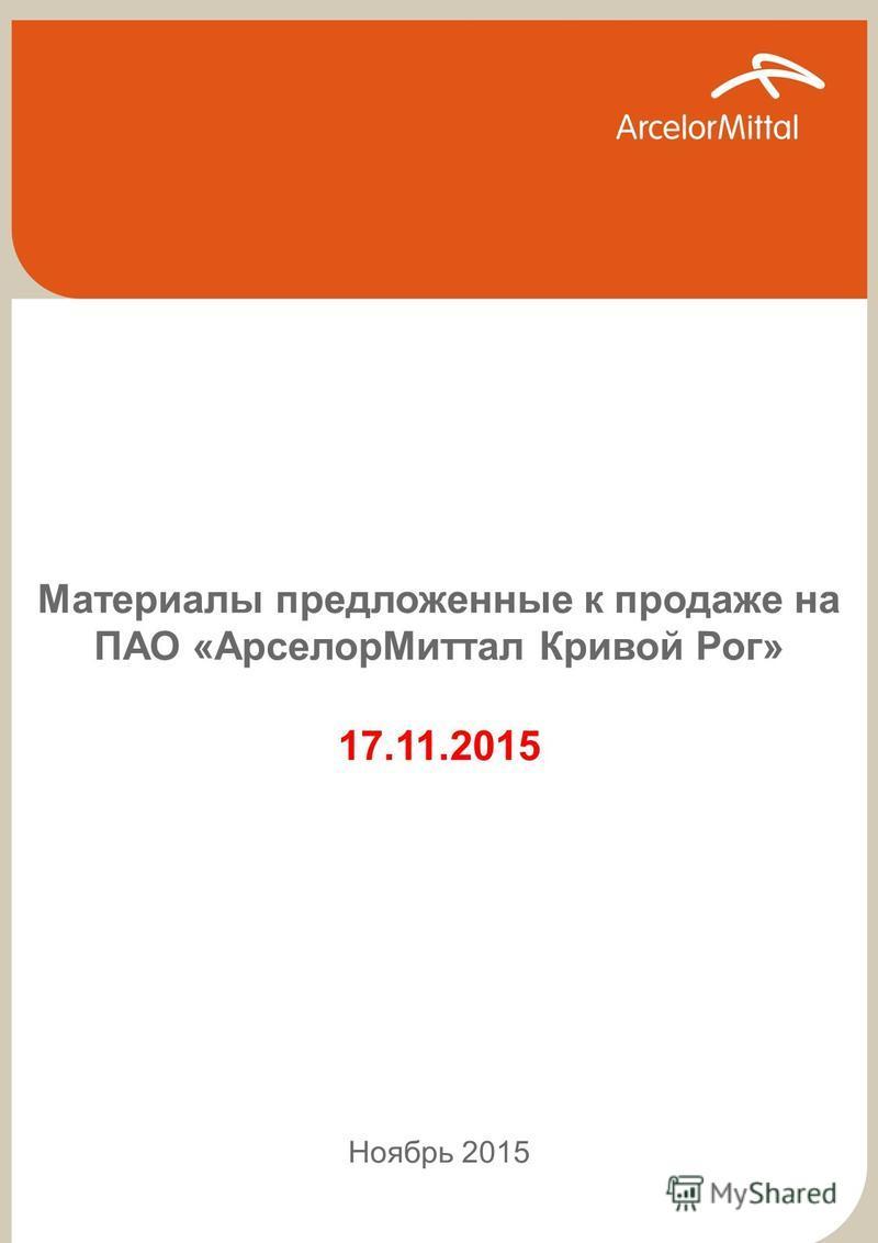 АВТОТРАНСПОРТ 1 Материалы предложенные к продаже на ПАО «Арселор Миттал Кривой Рог» 17.11.2015 Ноябрь 2015