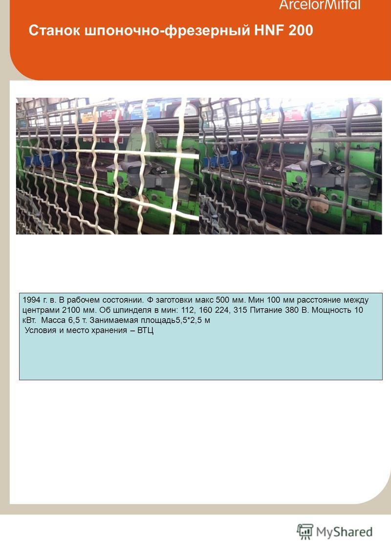 Станок шпоночно-фрезерный HNF 200 1994 г. в. В рабочем состоянии. Ф заготовки макс 500 мм. Мин 100 мм расстояние между центрами 2100 мм. Об шпинделя в мин: 112, 160 224, 315 Питание 380 В. Мощность 10 к Вт. Масса 6,5 т. Занимаемая площадь 5,5*2,5 м У