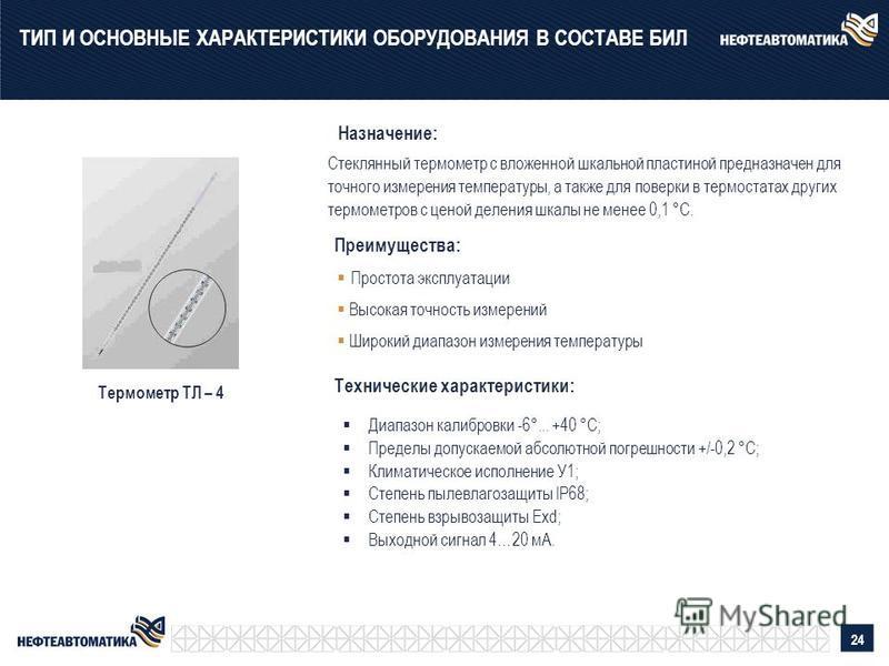 Термометр ТЛ – 4 Преимущества: Стеклянный термометр с вложенной шкальной пластиной предназначен для точного измерения температуры, а также для поверки в термостатах других термометров с ценой деления шкалы не менее 0,1 °С. Простота эксплуатации Высок