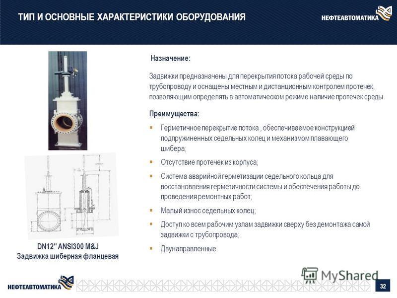 DN12'' ANSI300 M&J Задвижка шиберная фланцевая Преимущества: Задвижки предназначены для перекрытия потока рабочей среды по трубопроводу и оснащены местным и дистанционным контролем протечек, позволяющим определять в автоматическом режиме наличие прот
