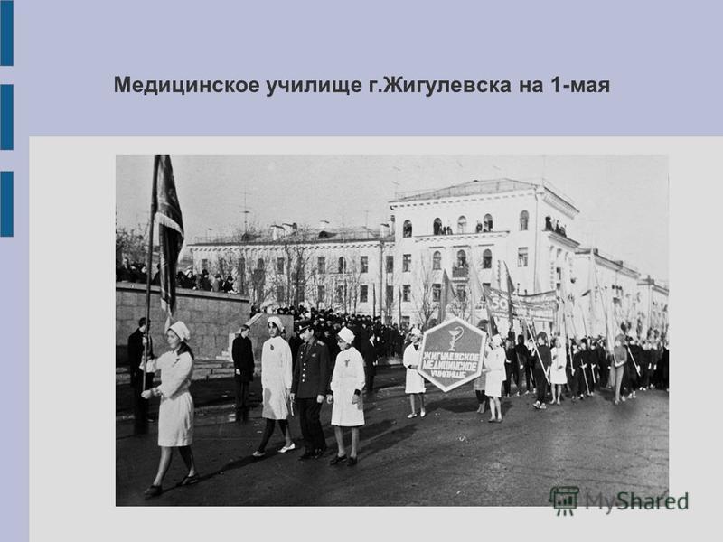 Медицинское училище г.Жигулевска на 1-мая