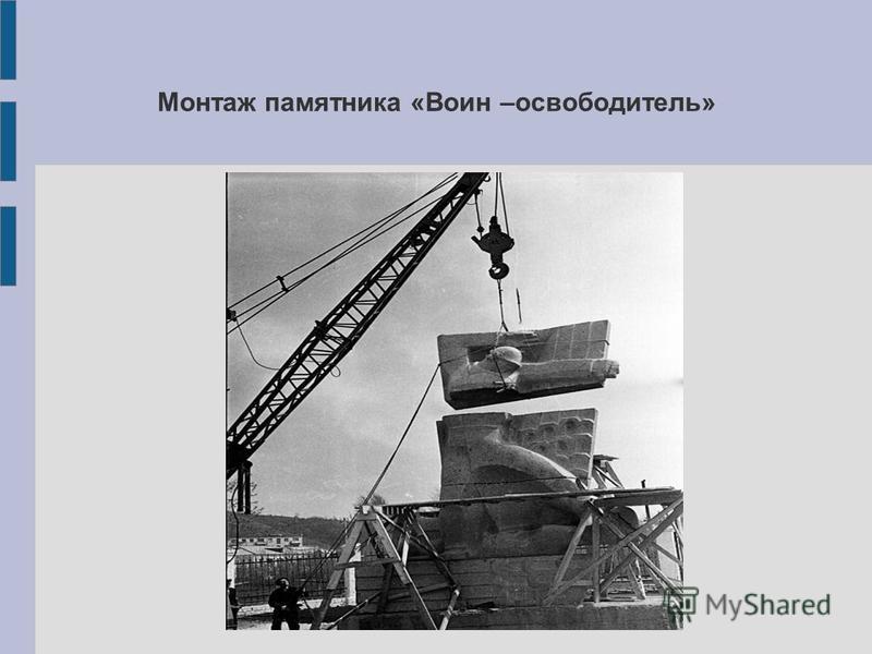 Монтаж памятника «Воин –освободитель»