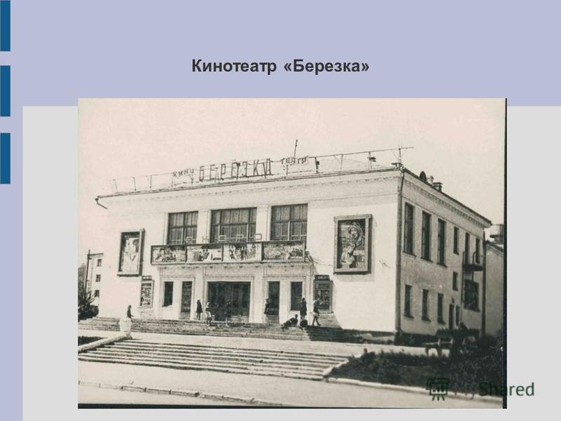 Кинотеатр «Березка»