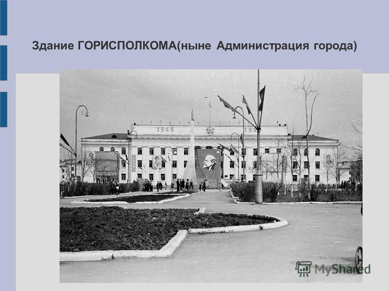 Здание ГОРИСПОЛКОМА(ныне Администрация города)