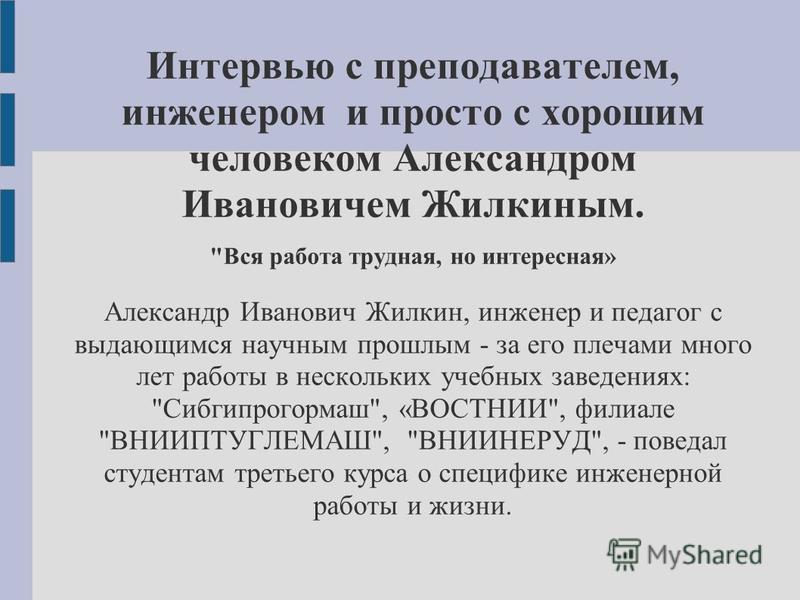 Интервью с преподавателем, инженером и просто с хорошим человеком Александром Ивановичем Жилкиным.